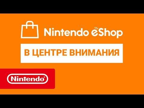 Майское обновление каталога My Nintendo и апрельская видеоподборка релизов в eShop [2019]