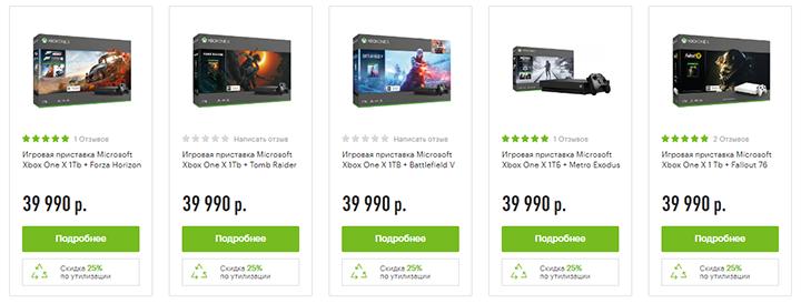 По программе утилизации Xbox One X можно приобрести со скидкой 10 000 рублей до конца марта