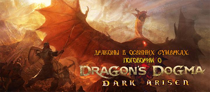 Новый трейлер Dragon's Dogma: Dark Arisen для Switch, стартовал сбор предзаказов