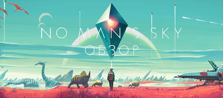 No Man's Sky Beyond — анонсировано новое обновление