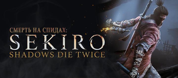 Опубликован релизный трейлер SEKIRO: Shadows Die Twice