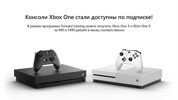 Xbox One по подписке: Программа Xbox Forward стартовала в России