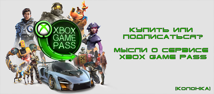 Ещё 4 игры покинут библиотеку Xbox Game Pass до конца апреля