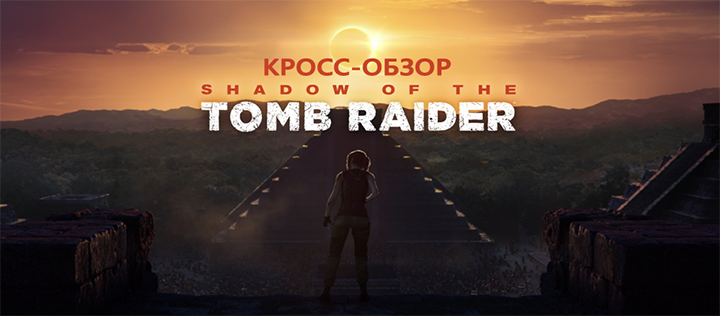 The Path Home — финальное дополнение для Shadow of the Tomb Raider станет доступно 23 апреля