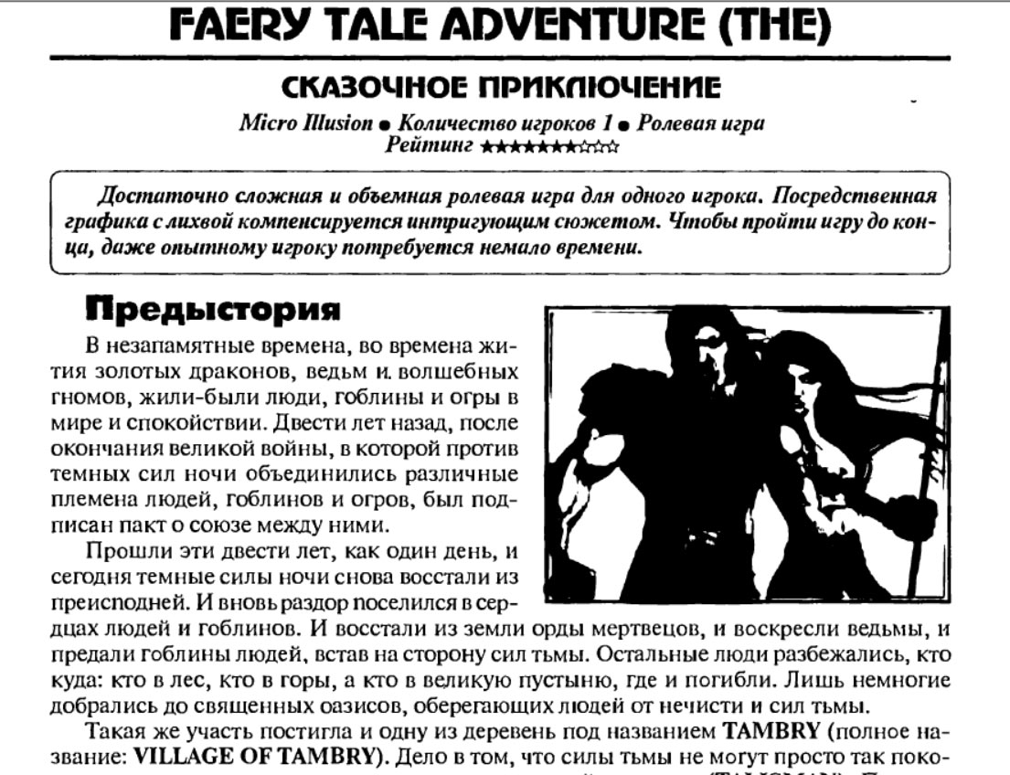 [Игровое эхо] 7 марта 1987 года — выход The Faery Tale Adventure для SEGA Mega Drive