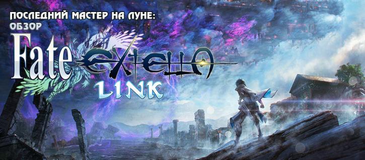 Разыгрываем два кода на загрузку Fate/EXTELLA LINK