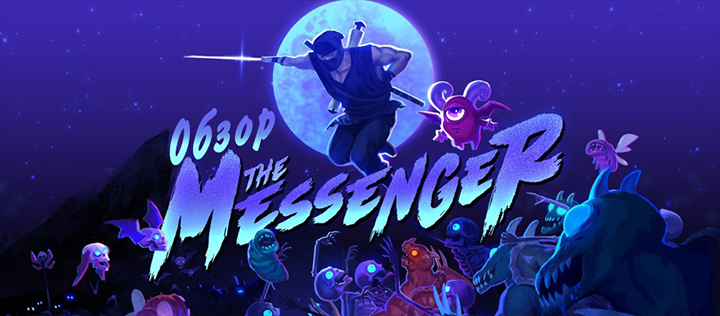 Limited Run Games выпустит физические копии The Messenger для PlayStation 4 и Switch