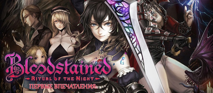 Bloodstained: Ritual of the Night поступит в продажу 18 июня 2019 года!