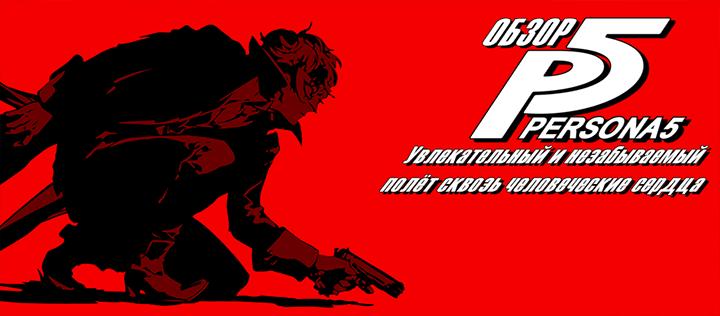 Persona 5 Scramble: The Phantom Strikers анонсирована для PlayStation 4 и Switch