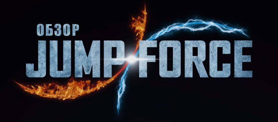 Всемогущий из My Hero Academia появится в броулере Jump Force, анонсированы остальные DLC-персонажи